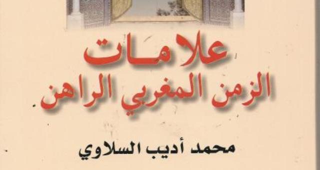 علامات الزمن المغربي الراهن