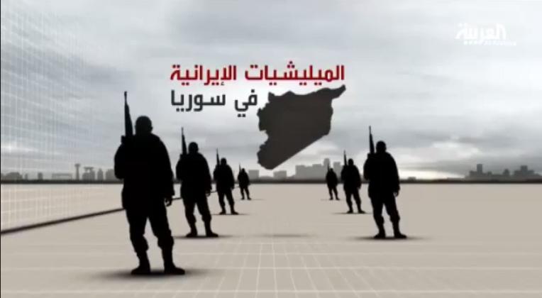 الميليشيات الإيرانية التي تقاتل إلى جانب الأسد