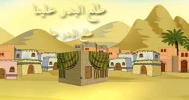 الهجرة النبوية.. دروس وعبر