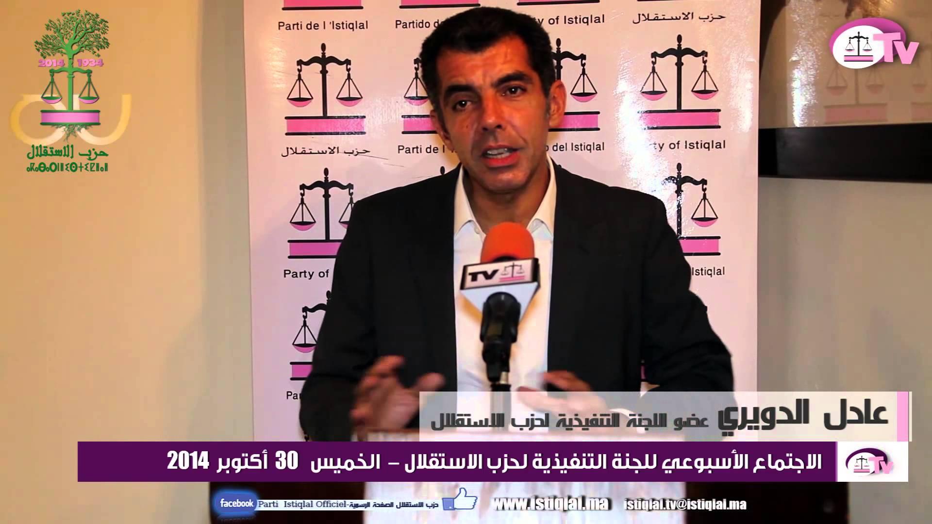 حزب الاستقلال والإضراب في المغرب