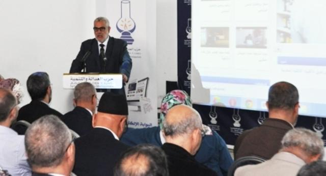 بنكيران: نطمح أن تكون البوابة الإلكترونية الجديدة للحزب أكثر حداثة وأن تقدم خدمة إعلامية حقيقية