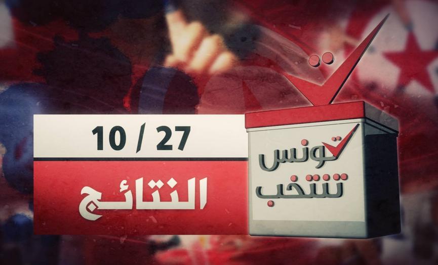 النتائج الكاملة للانتخابات التشريعية التونسية