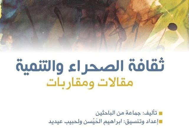 اتحاد كتاب المغرب بالعيون يصدر أول كتاب حول