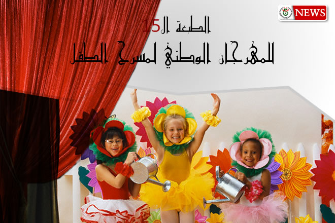 15 فرقة في الطبعة ال15 للمهرجان الوطني لمسرح الطفل