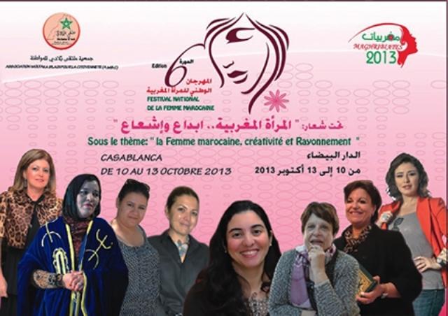 الدار البيضاء تحتضن الدورة السابعة لمهرجان
