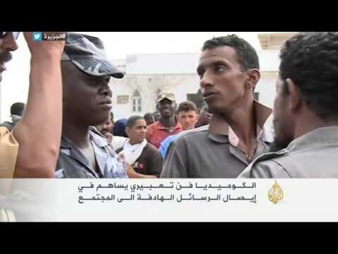 تفعيل الكوميديا الموريتانية في التوجيه والنقد البنّاء
