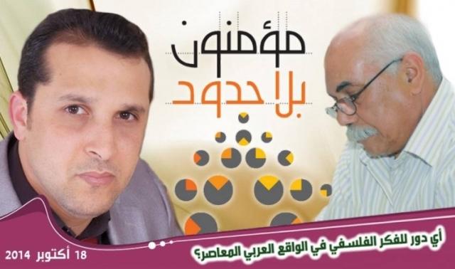 ندوة فكرية في الرباط تقارب  سؤال الفلسفة في الواقع العربي المعاصر