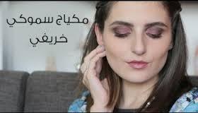 بالفيديو.. مكياج سموكي خريفي لسهراتك في العيد