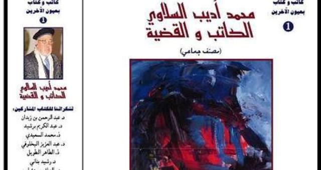 كتاب جديد عن محمد أديب السلاوي : 20 شهادة في حق الكاتب