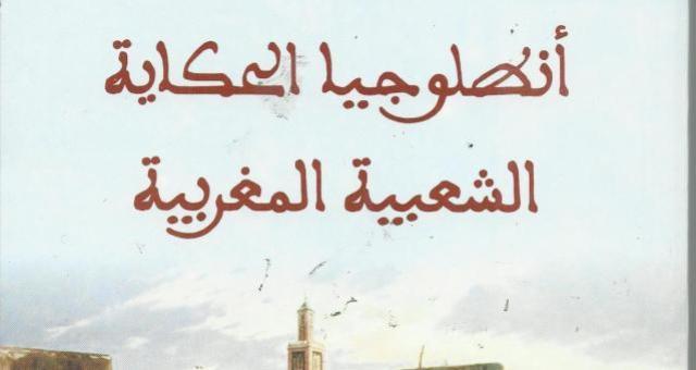 أنطولوجيا الحكاية الشعبية المغربية  للدكتور الجلالي الكدية