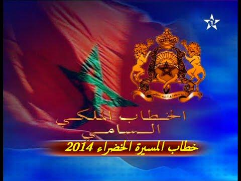 خطاب العاهل المغربي في ذكرى المسيرة الخضراء