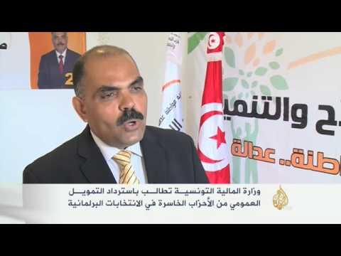 وزارة المالية التونسية تطالب باسترداد تمويل الأحزاب الخاسرة