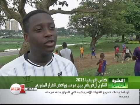 آراء الأفارقة حول تأجيل الكان