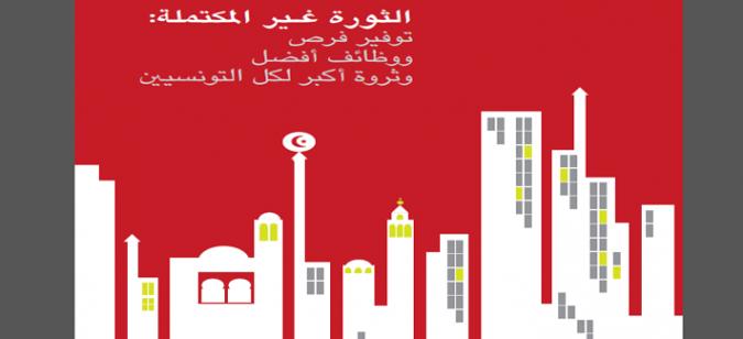تقرير للبنك الدولي يعتبر النظام الاقتصادي لبن علي لا يزال قائما بتونس