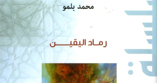 couverture Ramad Alyakin--1