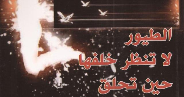 انتصار النهضة التونسية