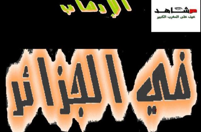 الإرهاب في الجزائر: الأسس التاريخية والاجتماعية الاقتصادية