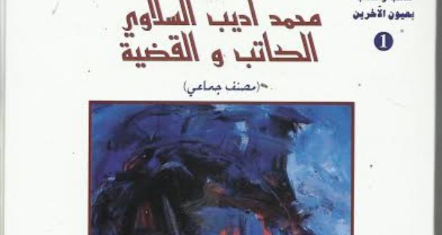 محمد أديب السلاوي الكاتب والقضية..إصدار جديد لندير عبد اللطيف