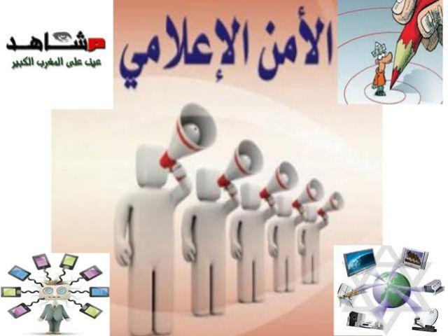 الأمن الإعلامي الوطني في ظل العولمة