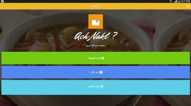 تطبيق عربي لوصفات الطبخ العربية والعالمية