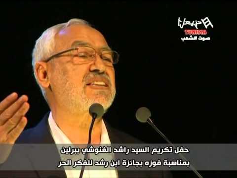 المانيا: تكريم الشيخ راشد الغنوشي بجائزة