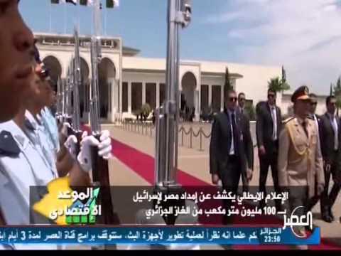 الغاز الجزائري يغذي إسرائيل عبر مصر