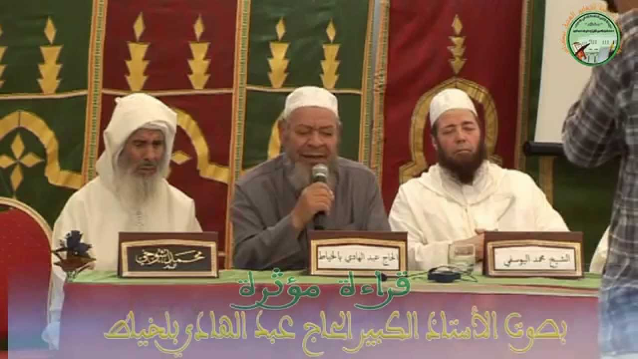 عبد الهادي بلخياط في قراءة للقرآن الكريم