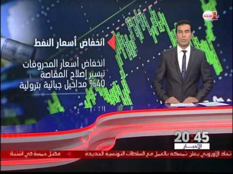 انعكاس تراجع أسعار النفط على المغرب