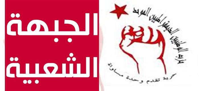 حزب الوطنيين الديموقراطيين والجبهة الشعبية ينفيان مساندتهما للسبسي في الرئاسية