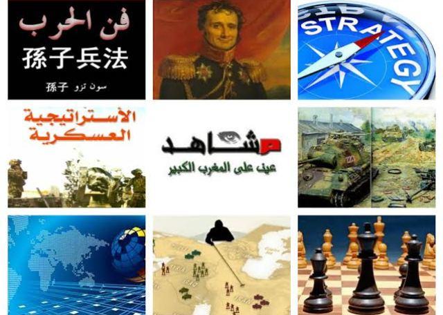 الاستراتيجيا العسكرية.. وأعلامها