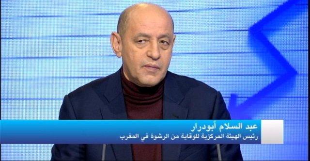 بودرار: محاربة الرشوة في المغرب تستدعي إرادة سياسية وإصلاحات شاملة تهم كافة القطاعات