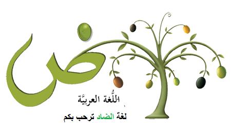 اللغة العربية بين التاريخ المعرفي والبعد الجمالي