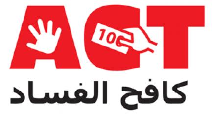 الجزائر.. الجبهة الوطنية لحماية الثروة ومكافحة الفساد تطالب بمحاسبة رموز الفساد
