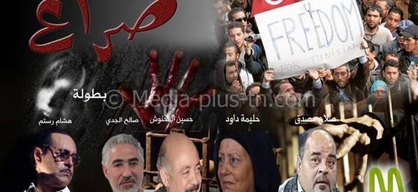 """فيلم """"صراع"""" في قاعات السينما التونسية بعد منعه فترة الانتخابات"""