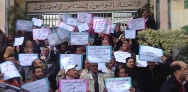 أعوان الاتحاد التونسي للتضامن الاجتماعي يحتجون