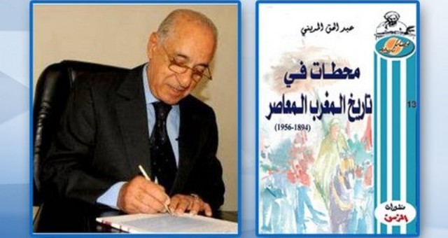 المريني: كتابي يروم تقريب الأجيال من تاريخ المغرب
