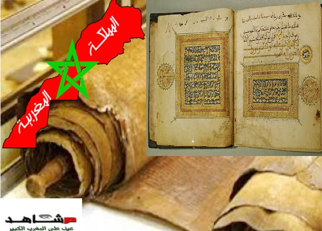 فهرسة المخطوطات العربية في المغرب