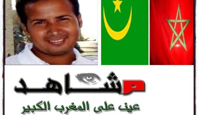 موريتانيا والمغرب: التاريخ والجغرافيا