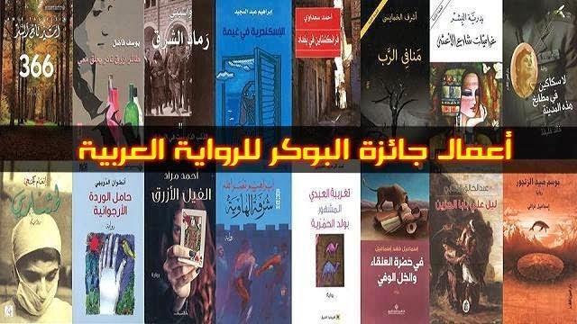 16 رواية بالقائمة الطويلة لجائزة البوكر العربية
