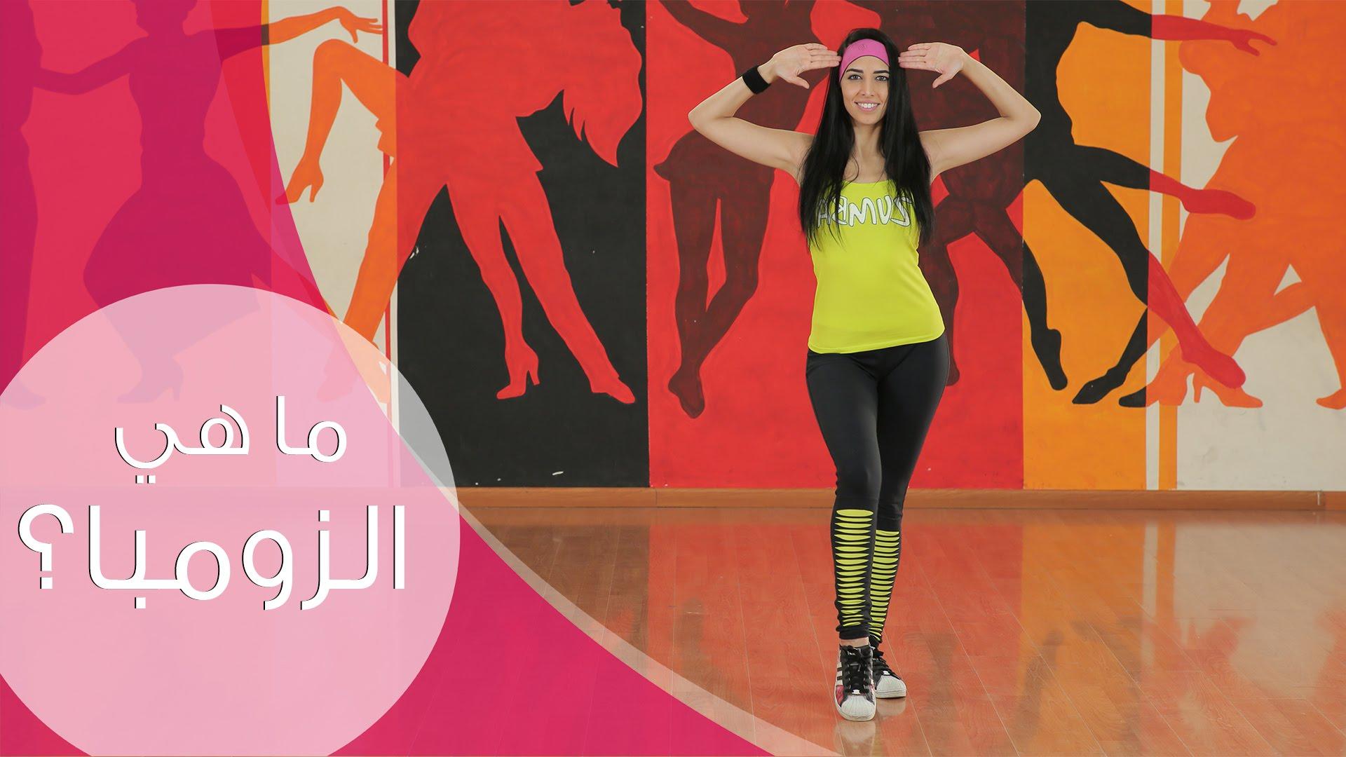 بالفيديو.. تعلمي رقصة الزومبا للتخلص من وزنك الزائد
