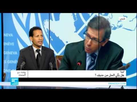 ليبيا وحوار جنيف