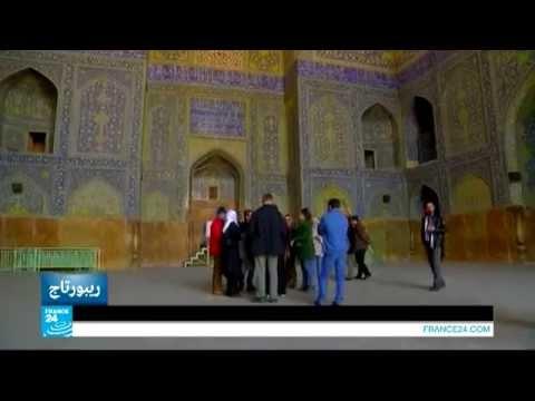 جمال مدينة أصفهان الإيرانية