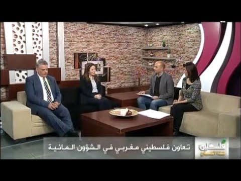التعاون المغربي الفلسطيني في مجال الماء