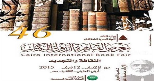 المغرب يشارك في معرض القاهرة الدولي للكتاب
