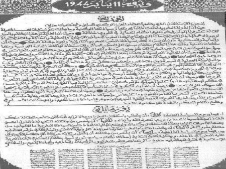 وثيقة المطالبة بلاستقلال 11يناير 1944