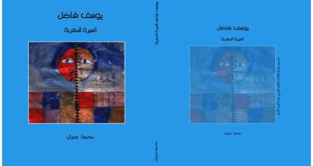 اتحاد كتاب المغرب يصدر 29 كتابا جديدا لأعضائه الراحلين والأحياء