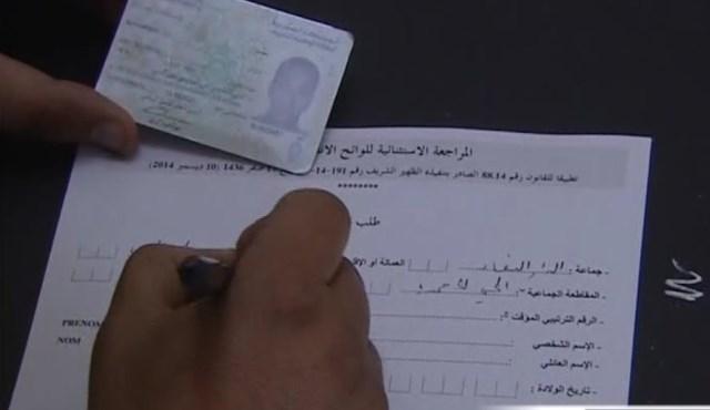 المغرب..نشر أسماء القضاة المعينين لرئاسة اللجان المكلفة بالمراجعة الاستثنائية للوائح الانتخابية