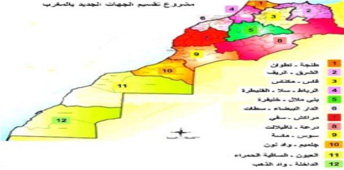 الجهوية في المغرب (مخاضها التاريخي، ودوافع إحداثها)