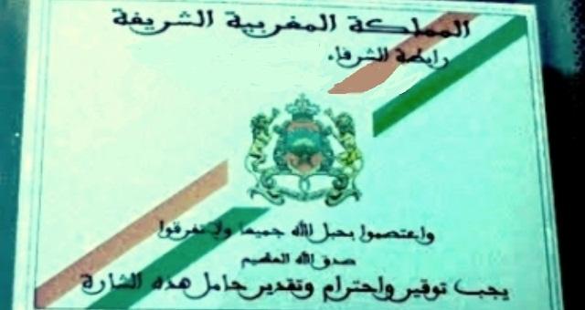 وزاراتا الداخلية والعدل في المغرب تحذران من طبع وتوزيع بطائق