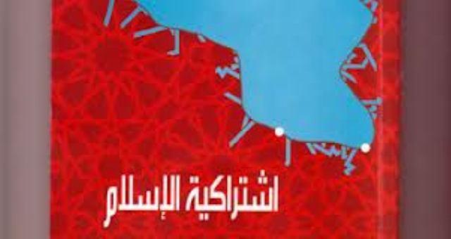 الاشتراكية الاسلامية: دراسة في المذاهب الاسلامية في الاشتراكية والعدالة الاجتماعية